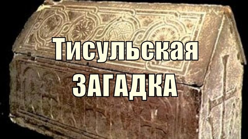 Жизнь удивительной истории Саркофаги Тисульского района
