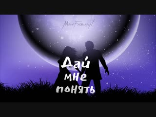 Max fabian - дай мне понять (acoustic version)
