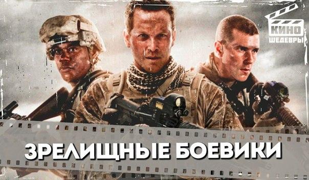 Подборка зрелищных военных боевиков.