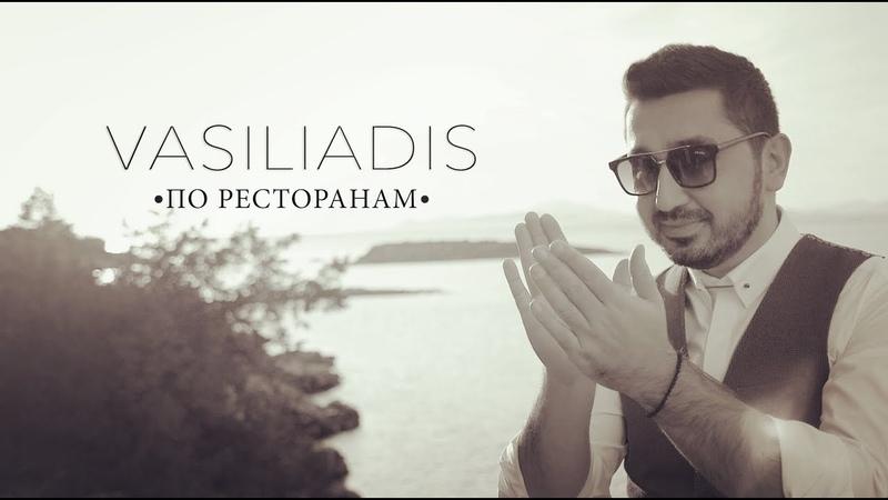 VASILIADIS ◣ По ресторанам ● Po restoranam◥【Remix 2018】