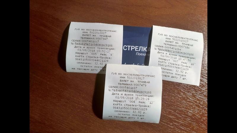 Оплата проезда банковской картой в автобусах Мострансавто