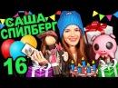 Мои Подарки На День Рождения + 3 ПОДАРКА ВАМ!!! ♥ Саша Спилберг
