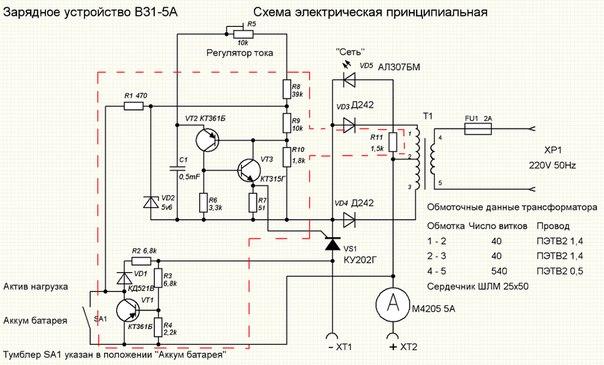 Пускозарядные устройства схема электрическая принципиальная