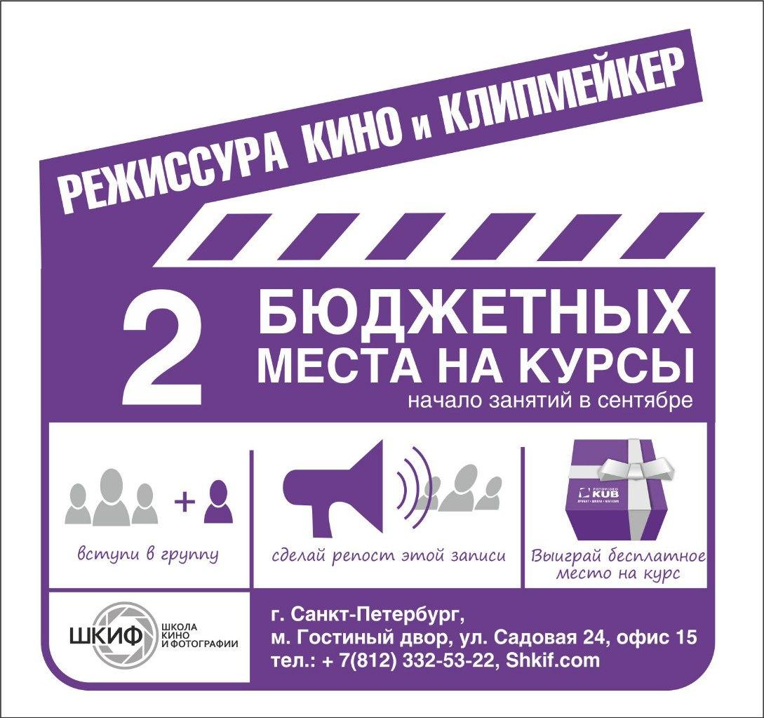 Внимание! Розыгрыш бесплатных мест на курсы «РЕЖИССУРА КИНО» и «КЛИПМЕЙКЕР»