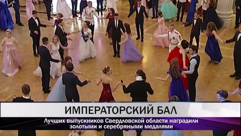 Тагильчан пригласили на Императорский бал (МАУ Тагил-ТВ)