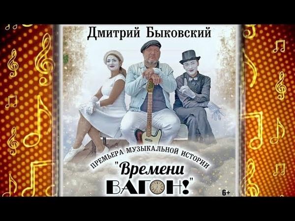 Дмитрий БЫКОВСКИЙ Музыкальная история Времни вагон