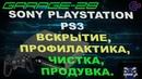 ПРОФИЛАКТИКА SONY PLAYSTATION PS3 ВСКРЫТИЕ ЧИСТКА ПРОДУВКА СБОРКА по просьбе друга