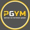 PGYM   Фитнес-клуб в гостином дворе   Уфа