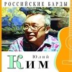 Юлий Ким альбом Российские барды. Юлий Ким.
