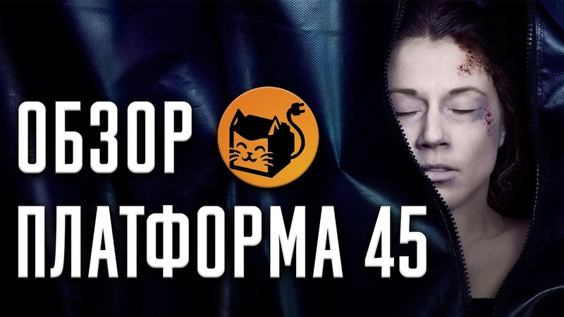 ПЛАТФОРМА 45 RIG 45 ОБЗОР СЕРИАЛА