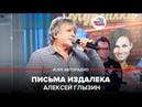 🅰️ Алексей Глызин - Письма Издалека LIVE Авторадио