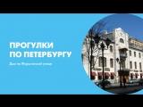 Прогулки по Петербургу Дом на Фурштатской улице