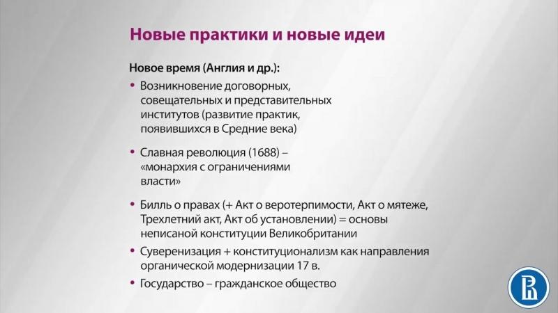 7.2 Демократия - одна или много؟ - Илья Локшин.