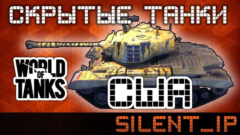 World of Tanks Скрытые танки США