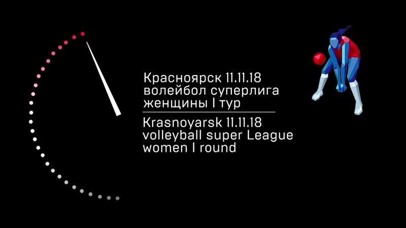 Волейбол Женщины Суперлига Енисей - Метар 11_11_2018