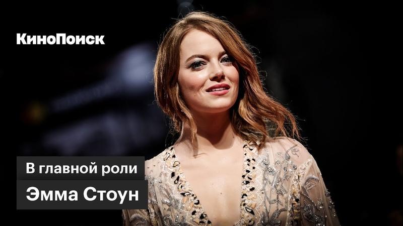 В главной роли Эмма Стоун
