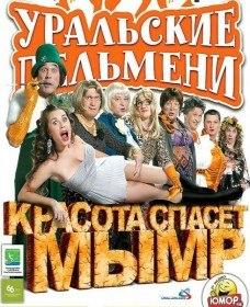 Уральские пельмени - КРАСОТА СПАСЕТ МЫМР! (19 выпуск)