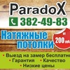Натяжные потолки, ремонт квартир Екатеринбург