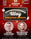 Илья Соболев фото #49