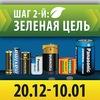 Сбор батареек и отработанной техники