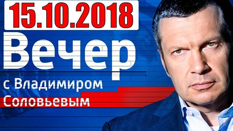 Вечер с Владимиром Соловьевым 15.10.18