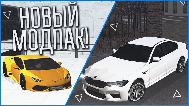 СМОТРИМ НОВЫЙ МОДПАК! HURACAN, M5 F90, AUDI RS6! (CRMP | GTA-RP)