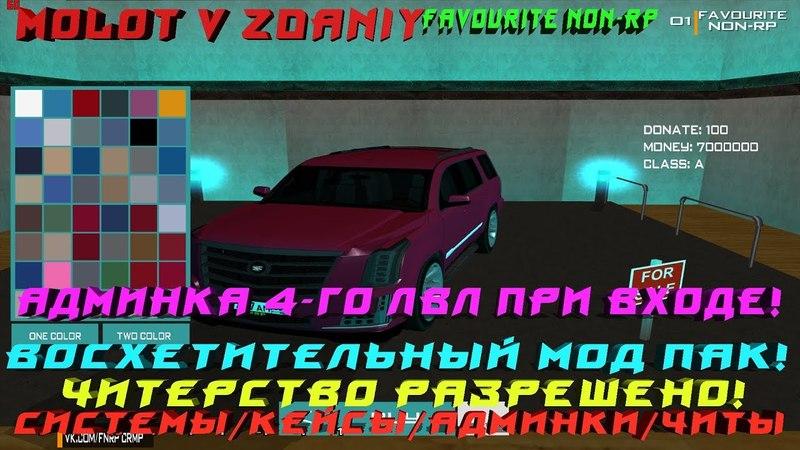 Favourite Non-Rp. ОБЗОР СЕРВЕРА НА КОТОРОМ РАЗРЕШЕНЫ ЧИТЫ! АДМИНКА ПРИ ВХОДЕ! » Freewka.com - Смотреть онлайн в хорощем качестве