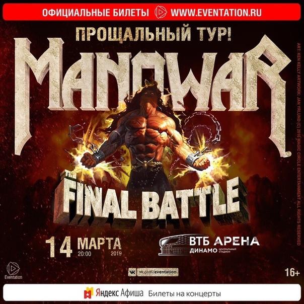 vk.com/manowar_msk2019