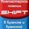 Компьютерная помощь <Shift> в Брянске