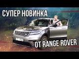 Range Rover Velar | Тест-драйв и обзор Рендж Ровер Велар | Авто Новинки | Pro Автомобили