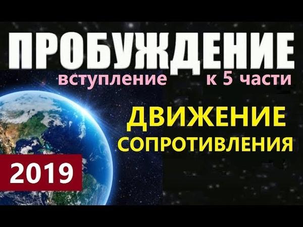 ПРОБУЖДЕНИЕ 2019 ДВИЖЕНИЕ СОПРОТИВЛЕНИЯ новый фильм про инопланетян НЛО космос Земля Луна пришельцы