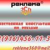 Реклама Мытищи (Реклама 360)