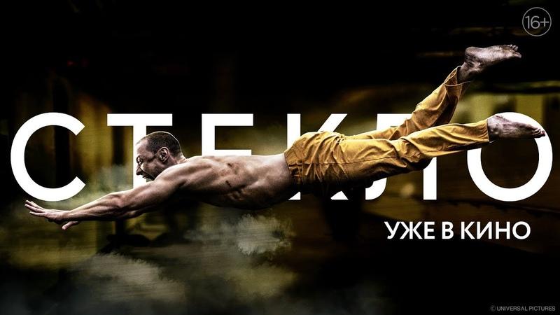 Стекло - Хочу верить в супергероев 30 (уже в кино!)