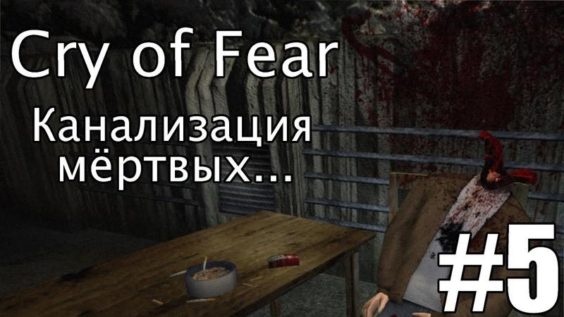 Прохождение Cry of Fear. Часть 5 - Канализация мёртвых.