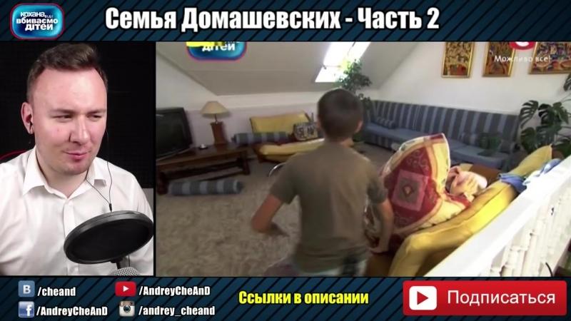 [CheAnD TV - Андрей Чехменок] Ребёнок все время ЛЕЖИТ ► Дорогая мы убиваем детей ◓ Семья Домашевских ► 2