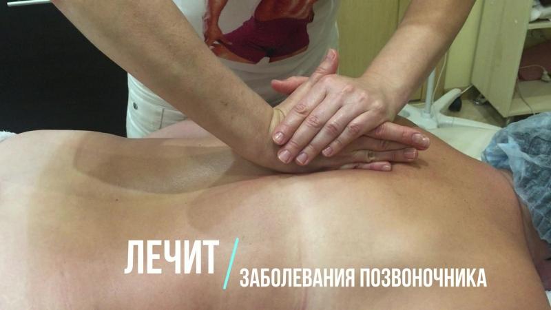 ! Лечебный массаж спины с клинике Detali