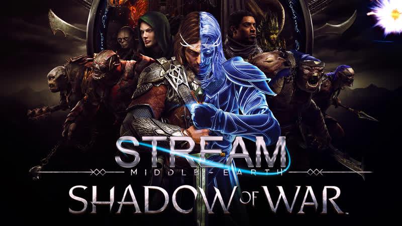СТРИМ ПО Middle-earth Shadow of War | ПЕРВОЕ ВПЕЧАТЛЕНИЕ ЧТО ЖЕ НАС ЖДЁТ РОЗЫГРЫШ ИГР