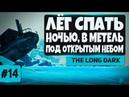 The Long Dark 14 - УСНУЛ В МЕТЕЛЬ ПОД ОТКРЫТЫМ НЕБОМ