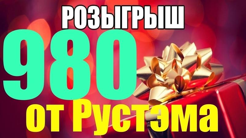 Рустэм / 980