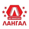 """3D Кинотеатр """"Лангал"""""""