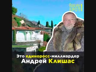 Богатство на фоне разрухи: сенатор Клишас и его Красноярский край