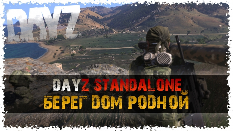DayZ STANDALONE - БЕРЕГ ДОМ РОДНОЙ 82 [Стрим 1080p 60HD] No Comments Games