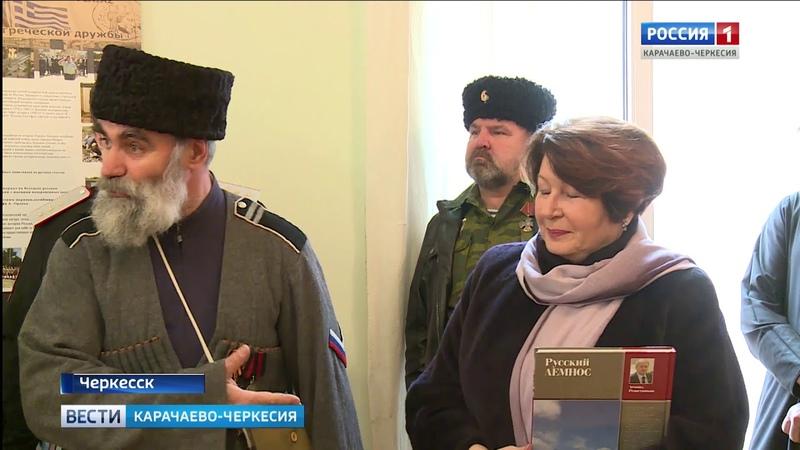 В выставочном зале Черкесска прошла презентация книги Русский Лемнос