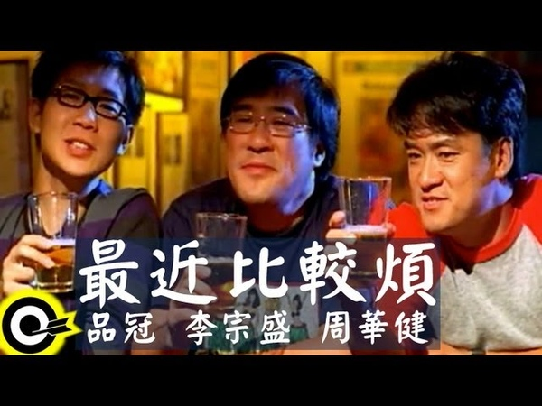周華健 Wakin Chau26446;宗盛 Jonathan Lee21697;冠 Victor Wong【最近比較煩 Feel troubled】Official Music Video