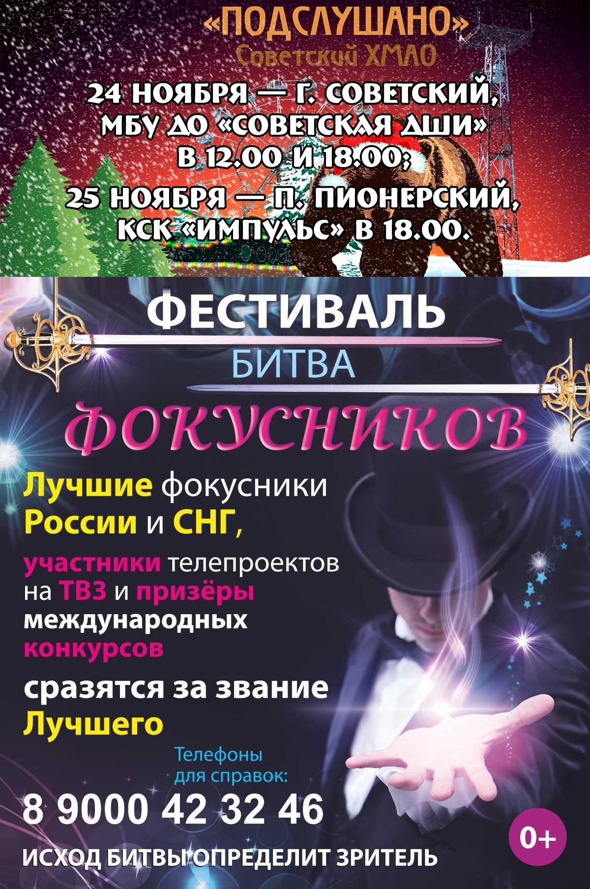 фестиваль - Битва Фокусников