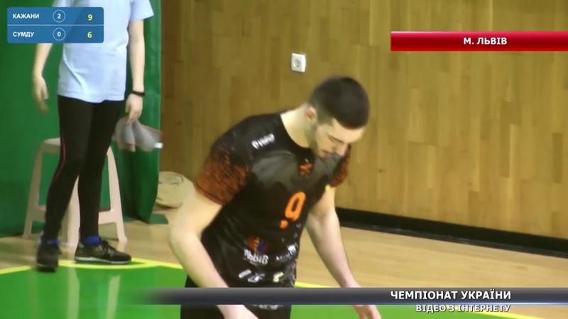 Гравці «ШВСМ-СумДУ» дали бій чинному чемпіону країни