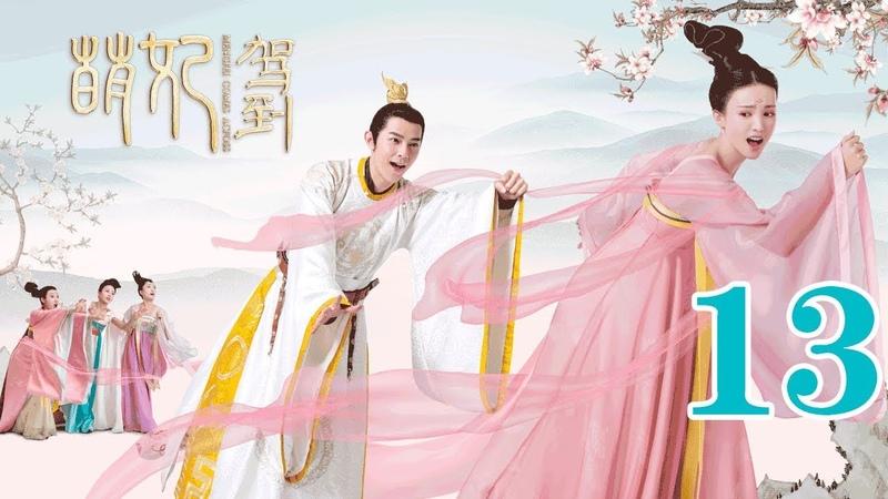 【English Sub】萌妃驾到 13丨Mengfei Comes Across 13(主演:金晨Gina 汪东城Jiro Wang)