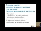 Особенности эндодонтическиx заболеваний и их лечение при заболеваниях пародонта - Татьяна Иванова