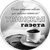 """Редакция """"Увинская газета"""""""