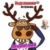 Подслушано ЛЕНИНСКИЙ Астрахань